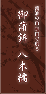 『伝統の味を大切に』かまぼこは千葉県野田市の蒲鉾の八木橋へ